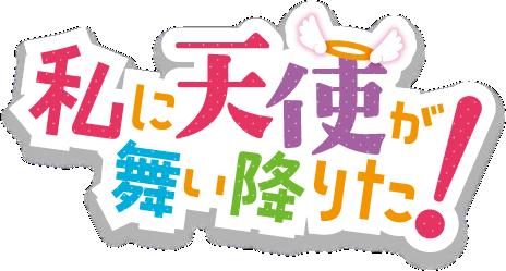 TVアニメ「私に天使が舞い降りた...